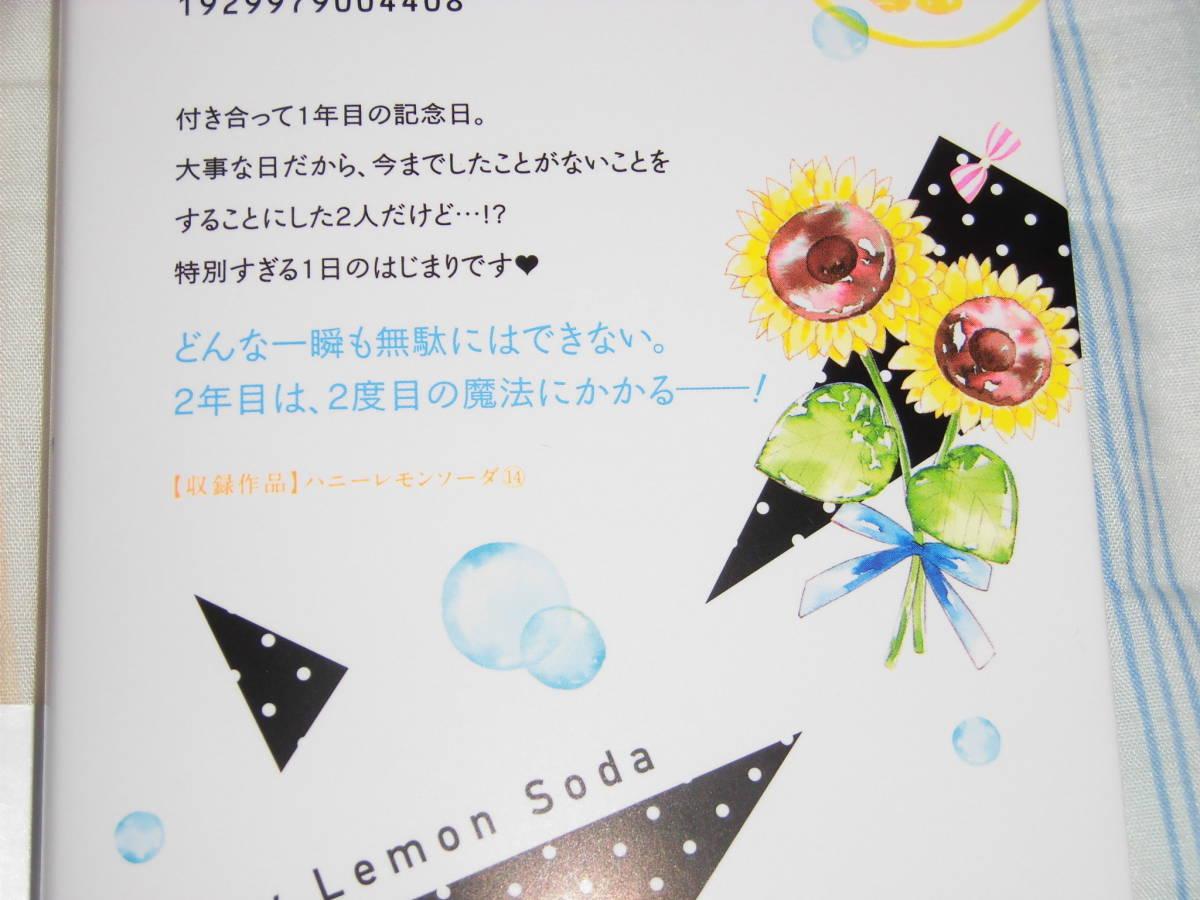 レモン 巻 14 ハニー ソーダ