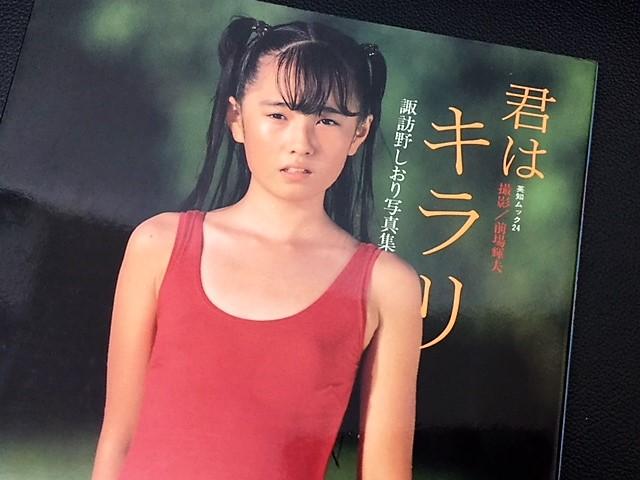 少女ヌード写真集  諏訪野しおり ツイプロ