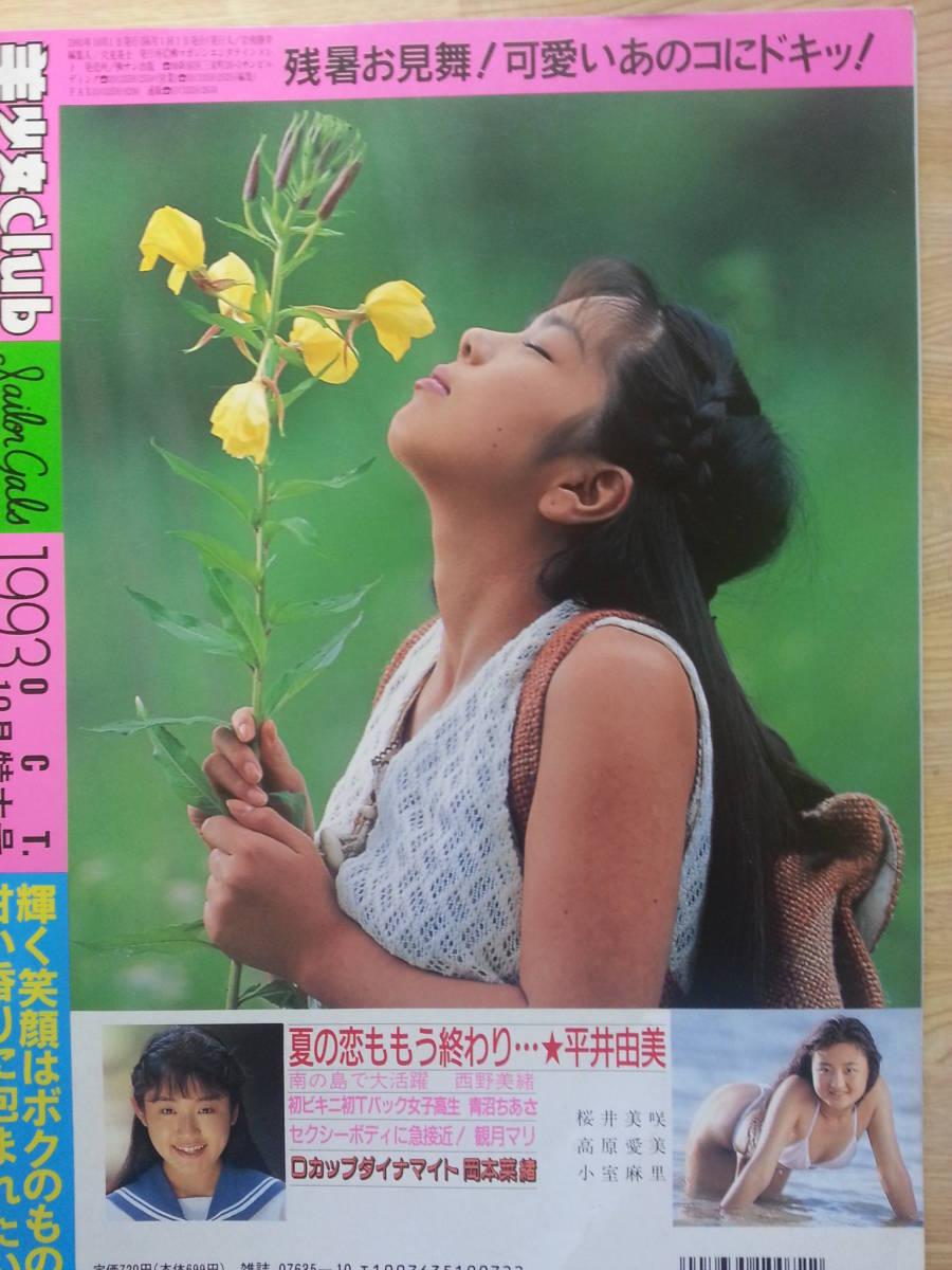 美少女CLUB ヌード 美少女club 1992 12 望月美裸 川奈さおり 後藤ちま 児島理乃 ...
