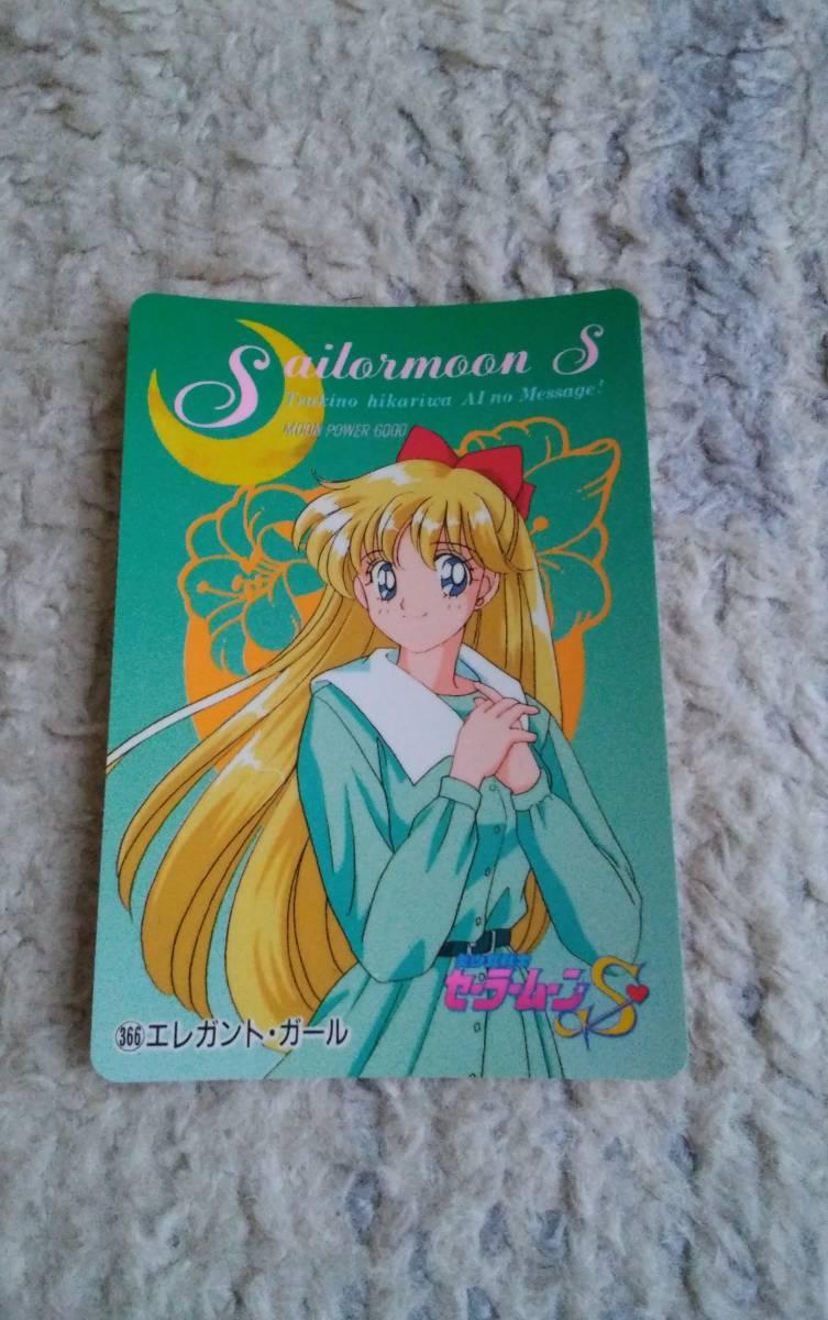 Sailor Moon R PP Card 366
