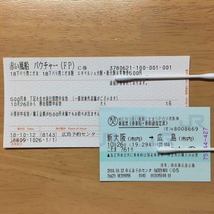 バリ得こだま 広島 大阪