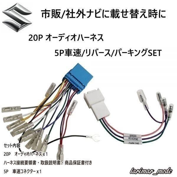 2844d930ff LA4S2/スズキ/20P/オーディオハーネス/5P車速コネクター/パレットSW/