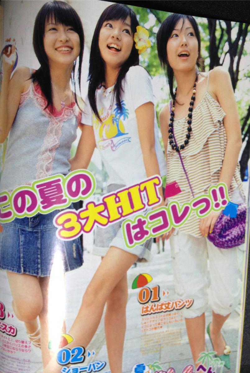 nicola ニコラ 2005.7 虎南有香 岡本玲 にわみきほ 送料無料 の落札 ...