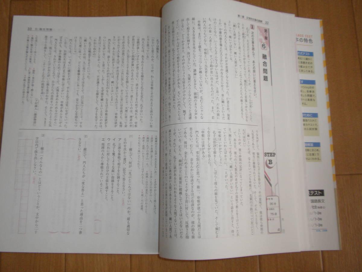 受験 研究 社 ハイ クラス テスト