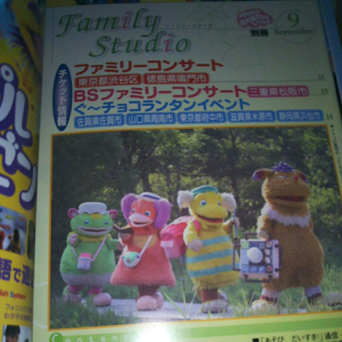 中古 雑誌nhkおかあさんといっしょ 2005年9月号 今井ゆうぞう