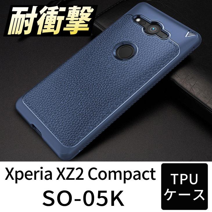 3eefe05520 送無☆Xperia XZ2 Compact (エクスペリアXZ2コンパクト) SO-05K TPUケース