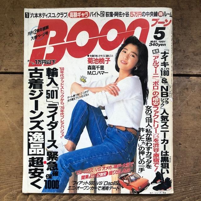 中古】BOON ブーン 1991年5月号 11月号 メンズファッション誌 2