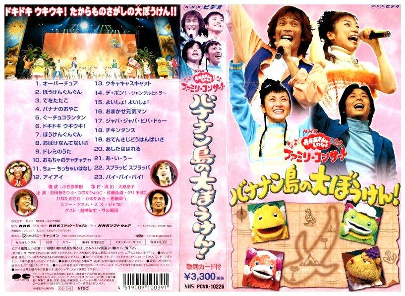 中古 Q4 Vhs ファミリーコンサート バナナン島の大ぼうけん 杉田