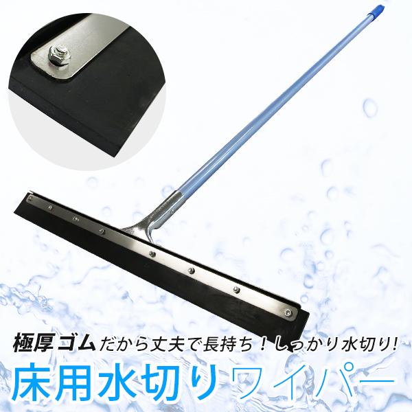 新品】水切りワイパー/床用ドライワイパー/ゴムモップ/ドライヤー/極厚 ...