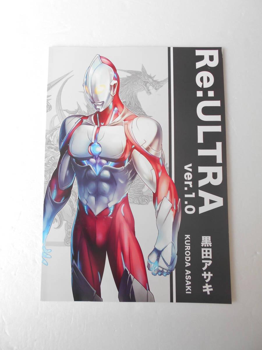 参考資料 Reultra Ver10 デザインアレンジイラスト集 同人誌