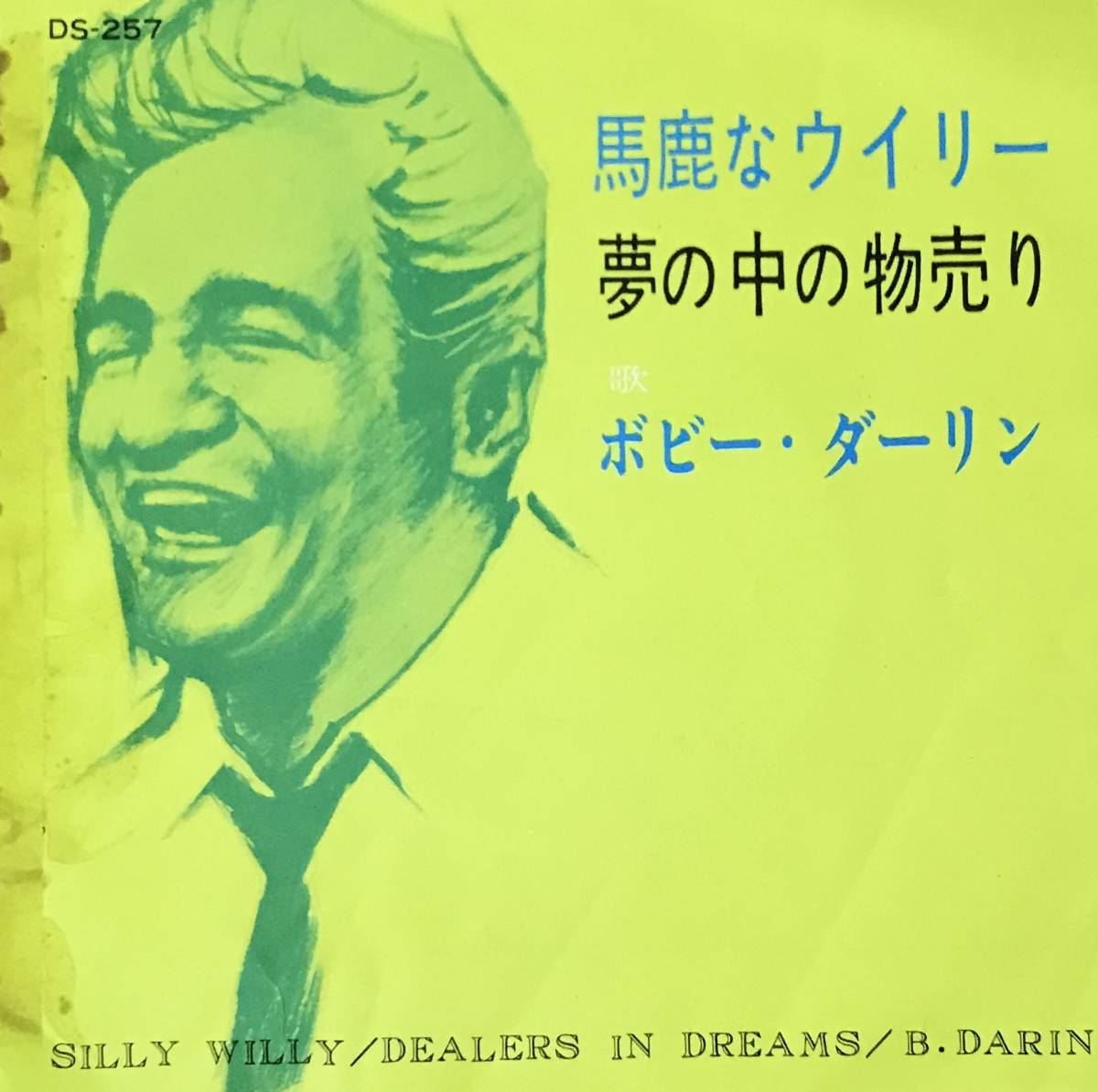 EP] Bobby Darin - Silly Willy / Dealer In Dreams (Rock) ☆Decca 7 ...
