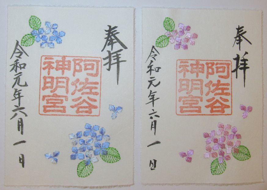 阿佐ヶ谷 神明 宮 御朱印 刺繍