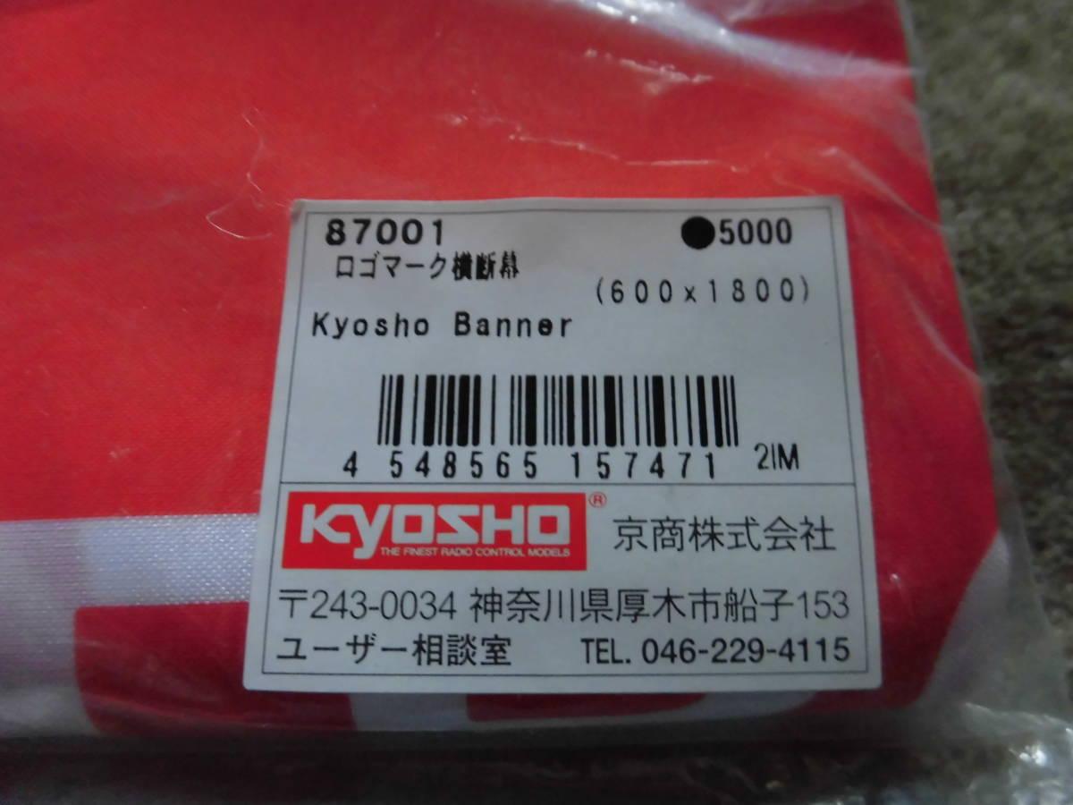Kyosho 87001 Kyosho Banner