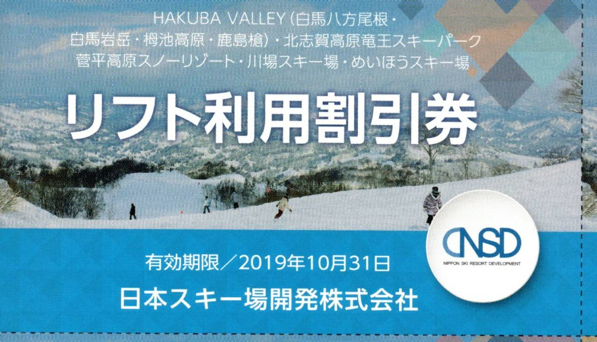 券 高原 スキー リフト 池 栂 場