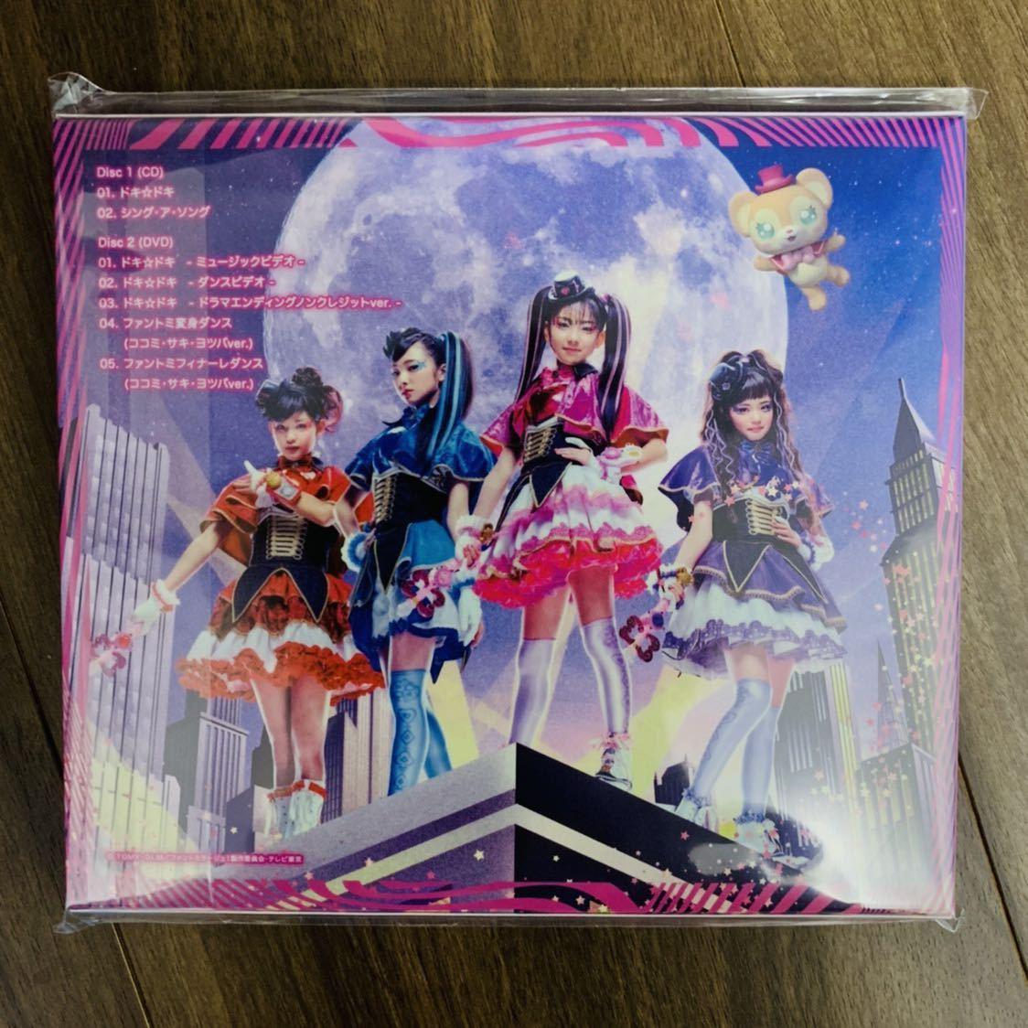 ファント ミラージュ cd
