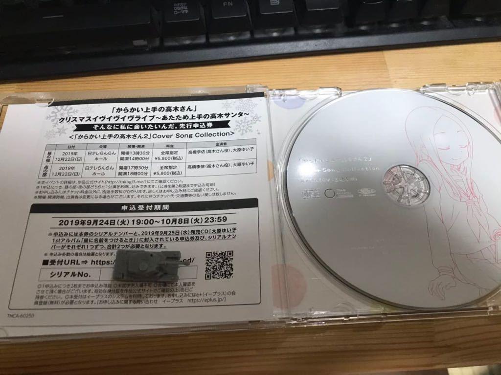 からかい 上手 の 高木 さん 2 cover song collection