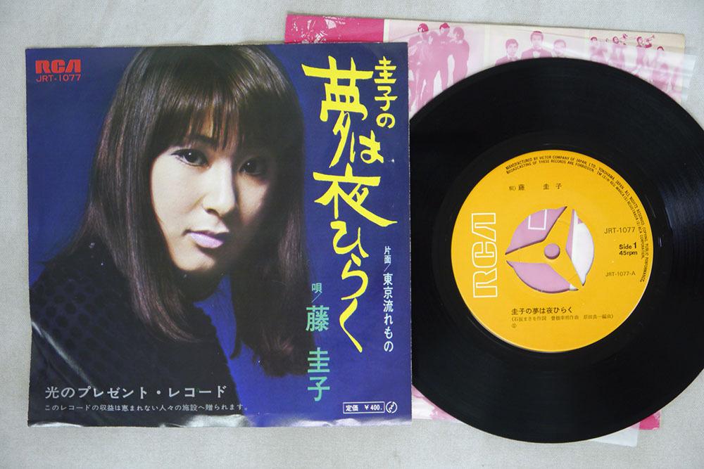 は 夜 夢 ひらく 圭子 圭子 の 藤 圭子の夢は夜ひらく 藤圭子