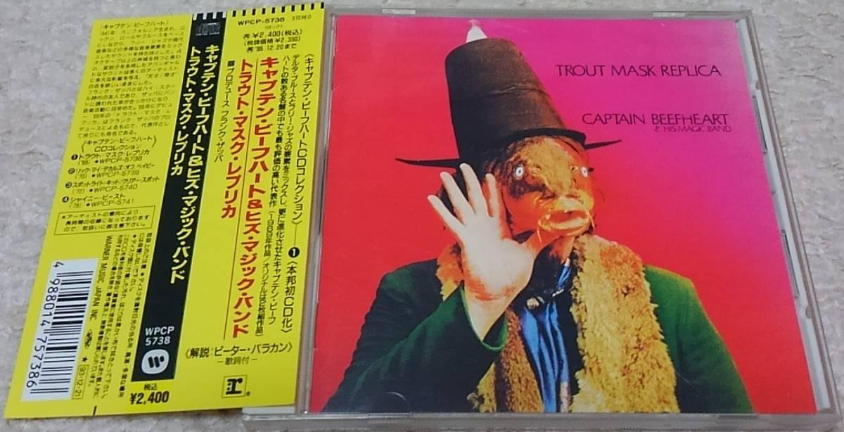 CD】キャプテン・ビーフハート / トラウト・マスク・レプリカ□日本盤 ...
