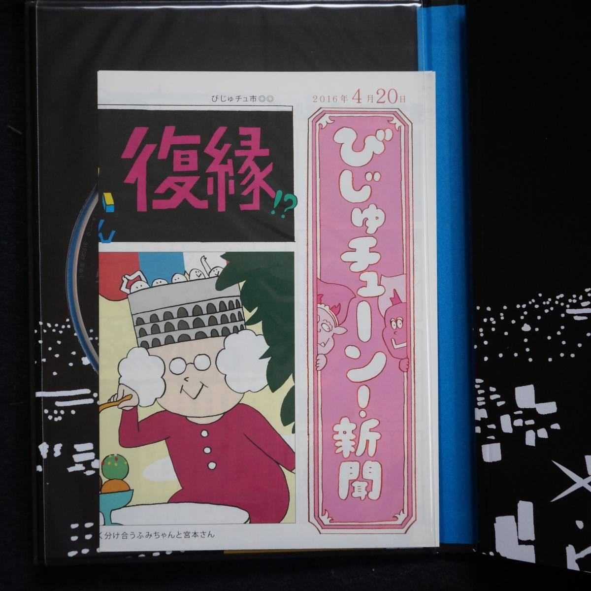 チューン dvd びじゅ