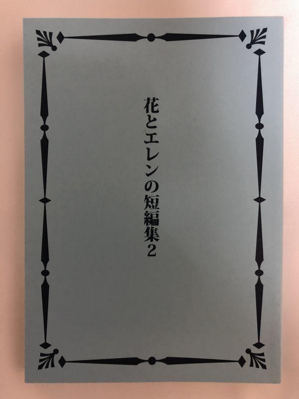 エレン 小説