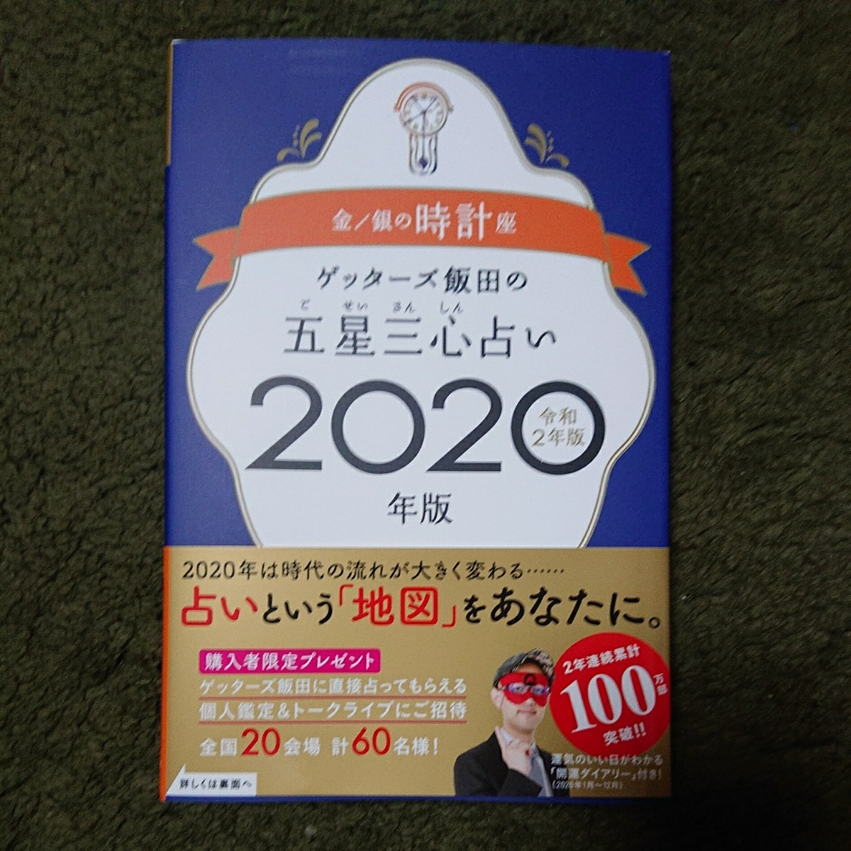 ゲッターズ 飯田 の 五星 三 心 占い 2020 年版