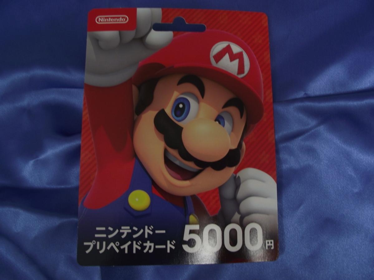 プリペイド カード nintendo