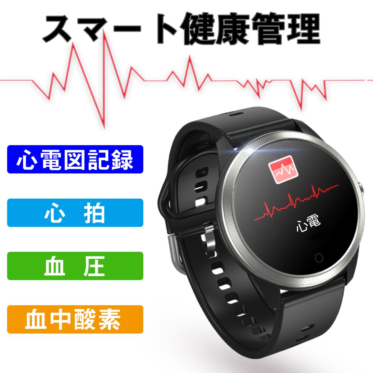 ウォッチ 血圧 スマート