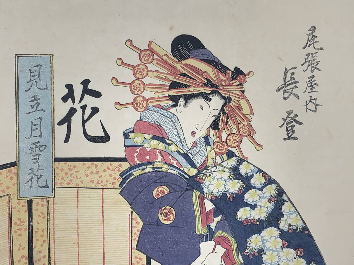 Hana Desu15 本物 浮世絵 英泉画 見立月雪花 江戸時代 木版画 大判