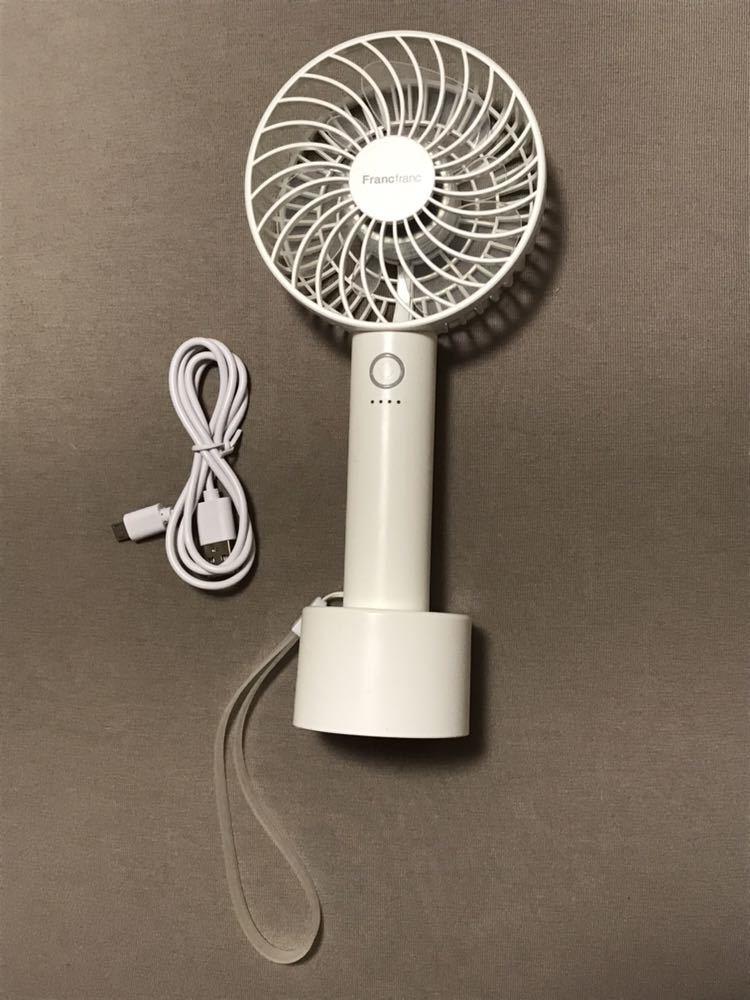 充電 扇風機 フラン フラン