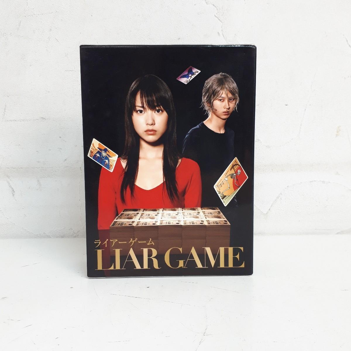ゲーム liar game ライアー