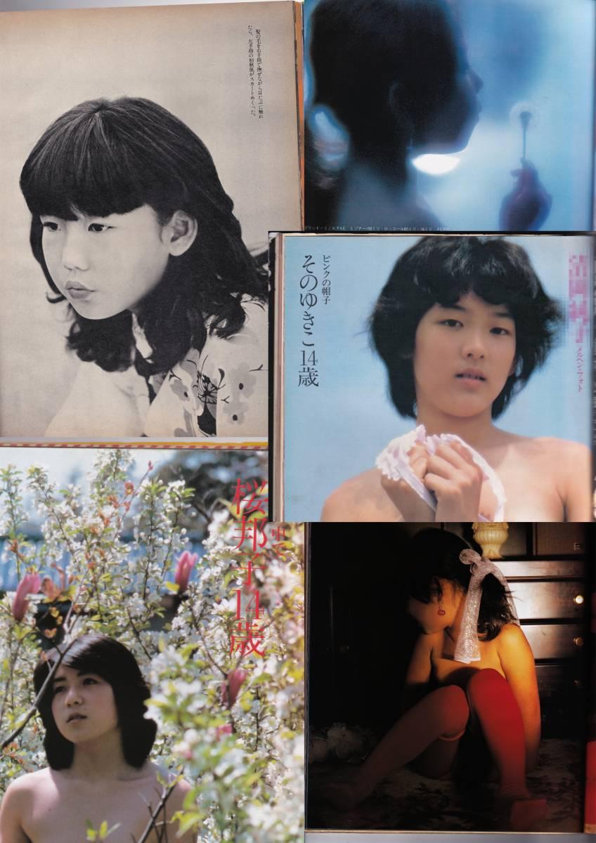 静岡純子 女子小学生 ヌード プチトマト 画像 清岡 | CLOUDY GIRL PICS