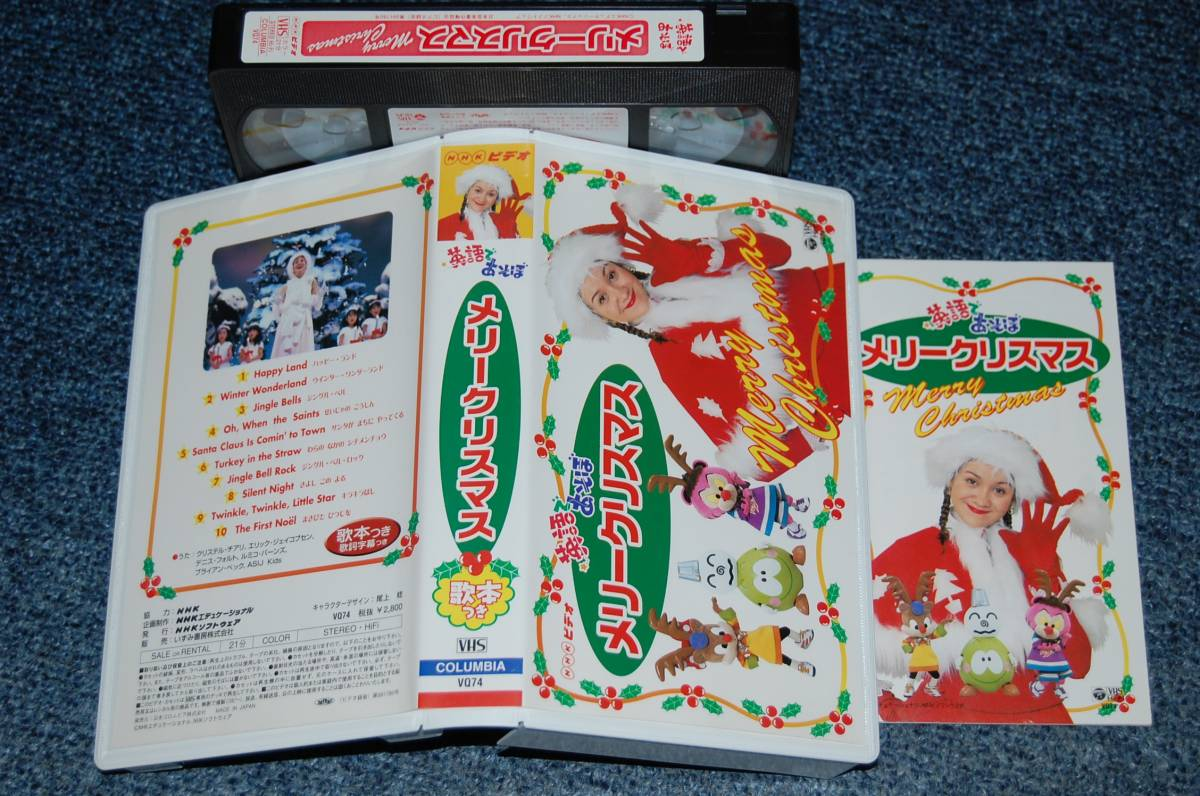 中古】【英語であそぼ メリークリスマス】非レンタル NHK クリステル ...