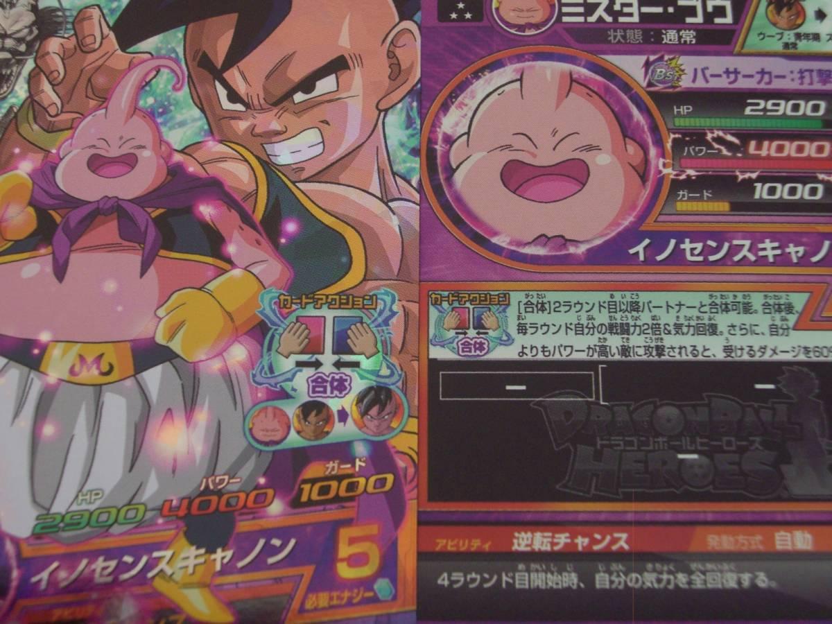 Dragon Ball Heroes JM JPBC5-11 Promo
