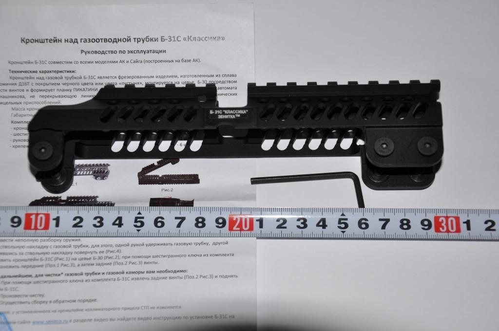 新品】実物! ロシア Zenit製 B-31S B31S レール AK103, AK-104