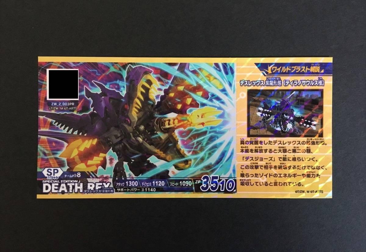 【非売品】 デスレックス 紫龍形態 ゾイドワイルド 限定 コロコロ 6月号付録