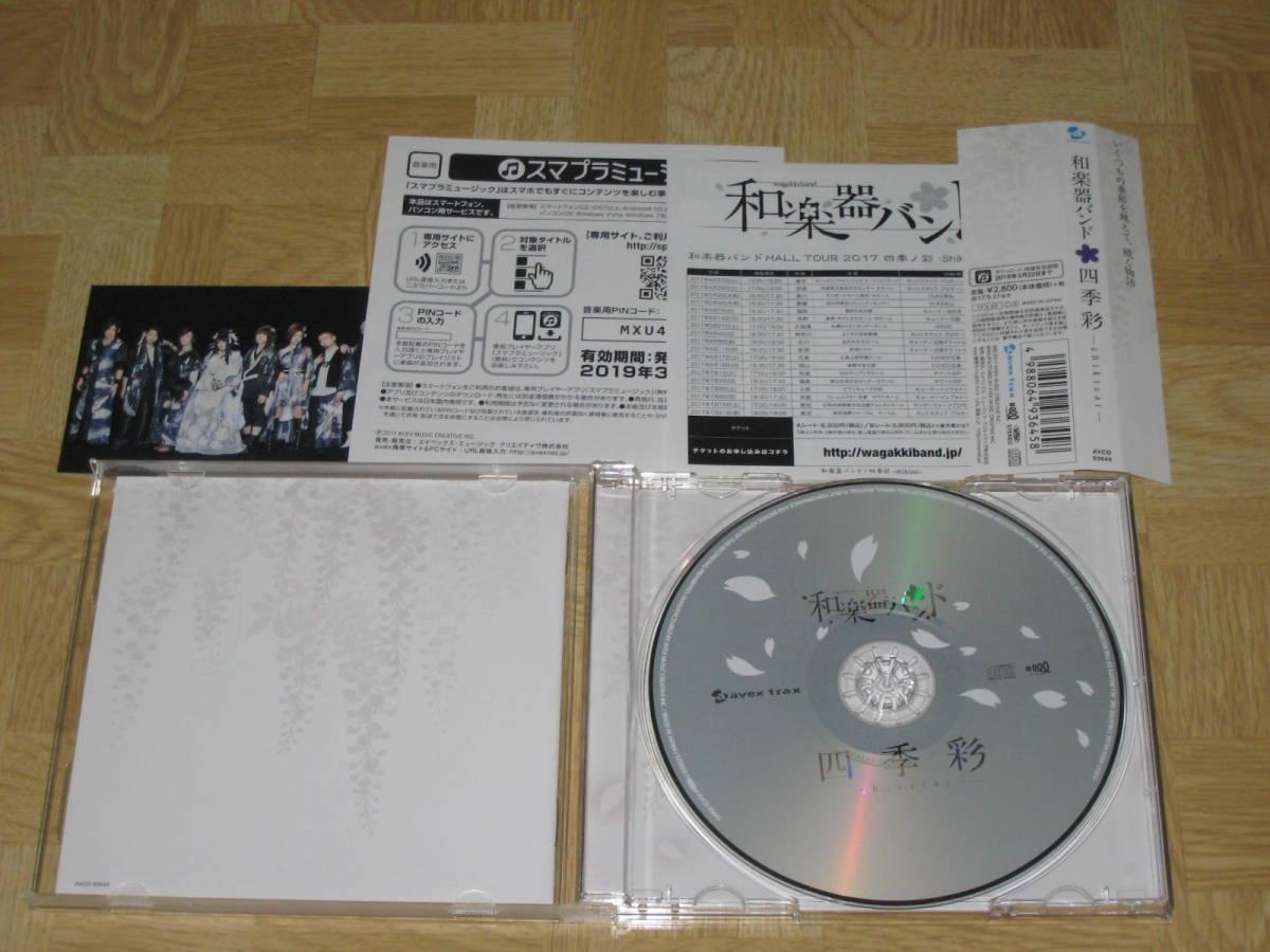 彩 四季 shikisai 和 バンド 楽器