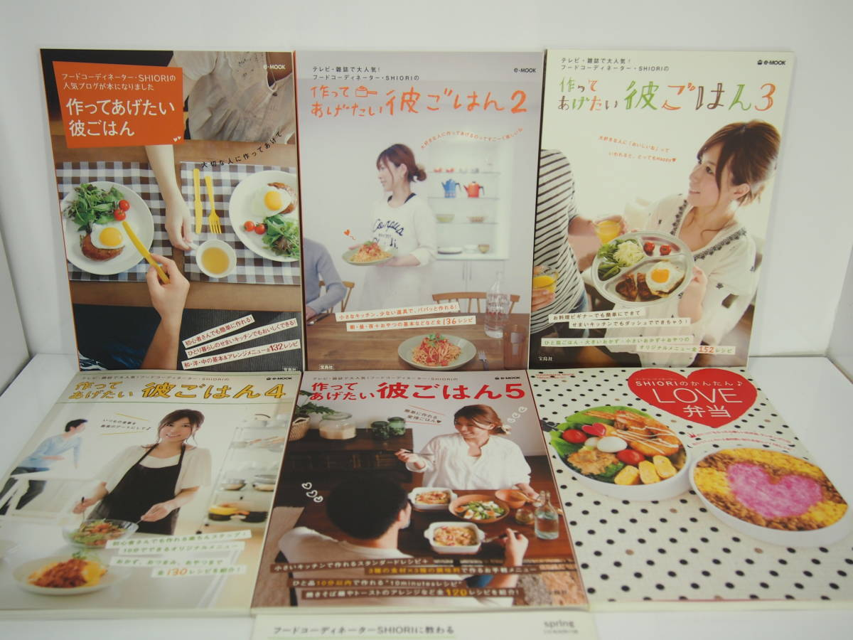 フードコーディネーターshioriの料理本 作ってあげたい彼ごはん 5冊