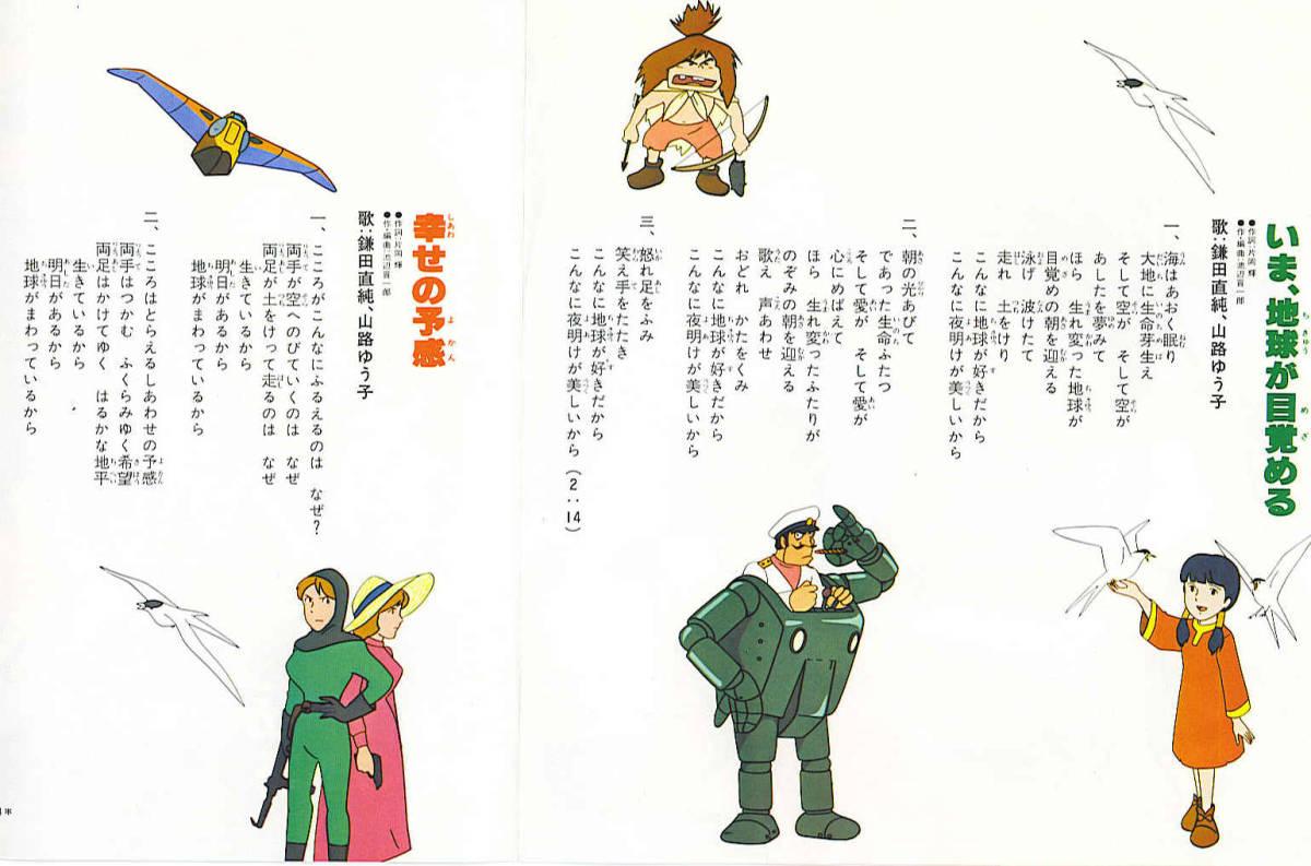 ゆう子 山路 【 未来少年コナン