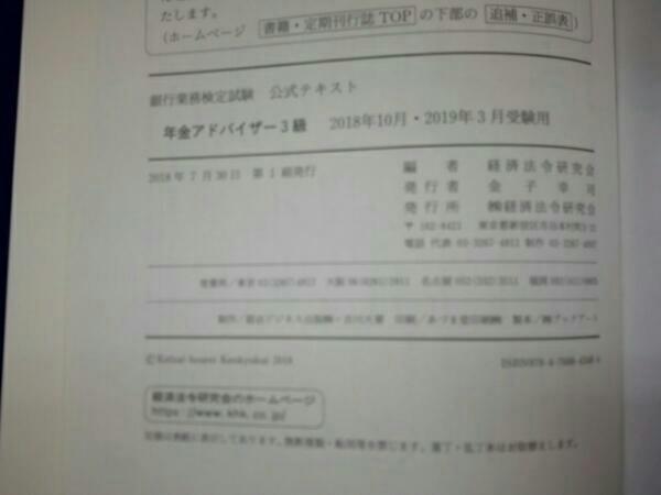 テキスト 検定 銀行 業務