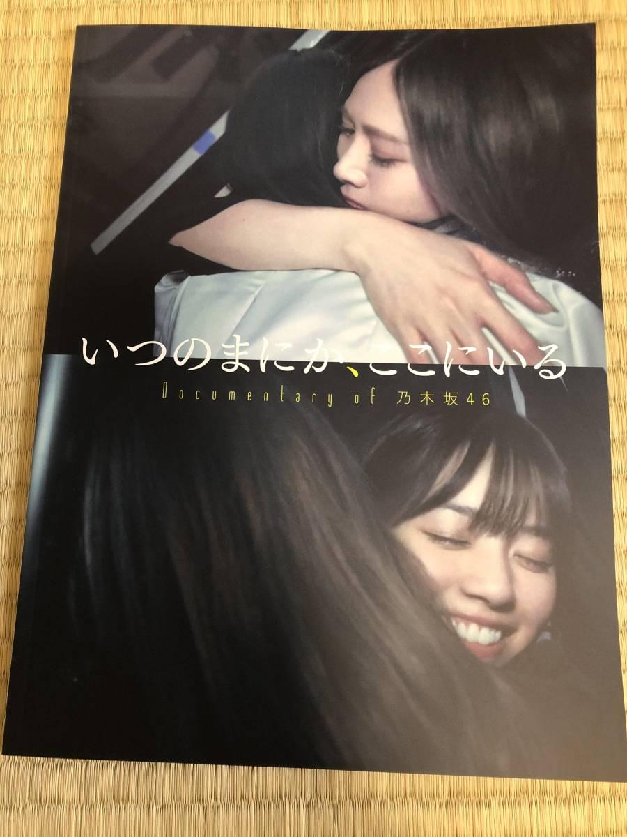 いつのまにか ここ に いる documentary of 乃木坂 46