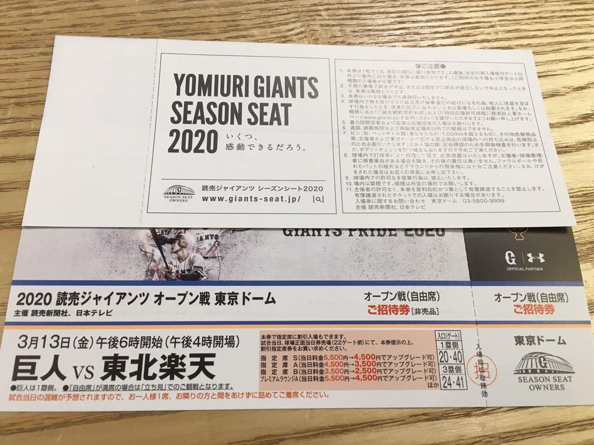 オープン 戦 チケット 2020