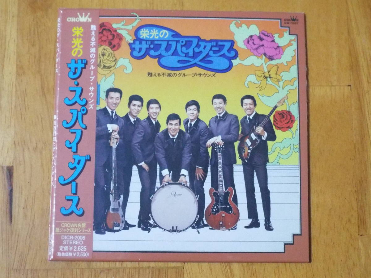 一覧 グループ サウンズ 解散した日本のバンド・グループ一覧