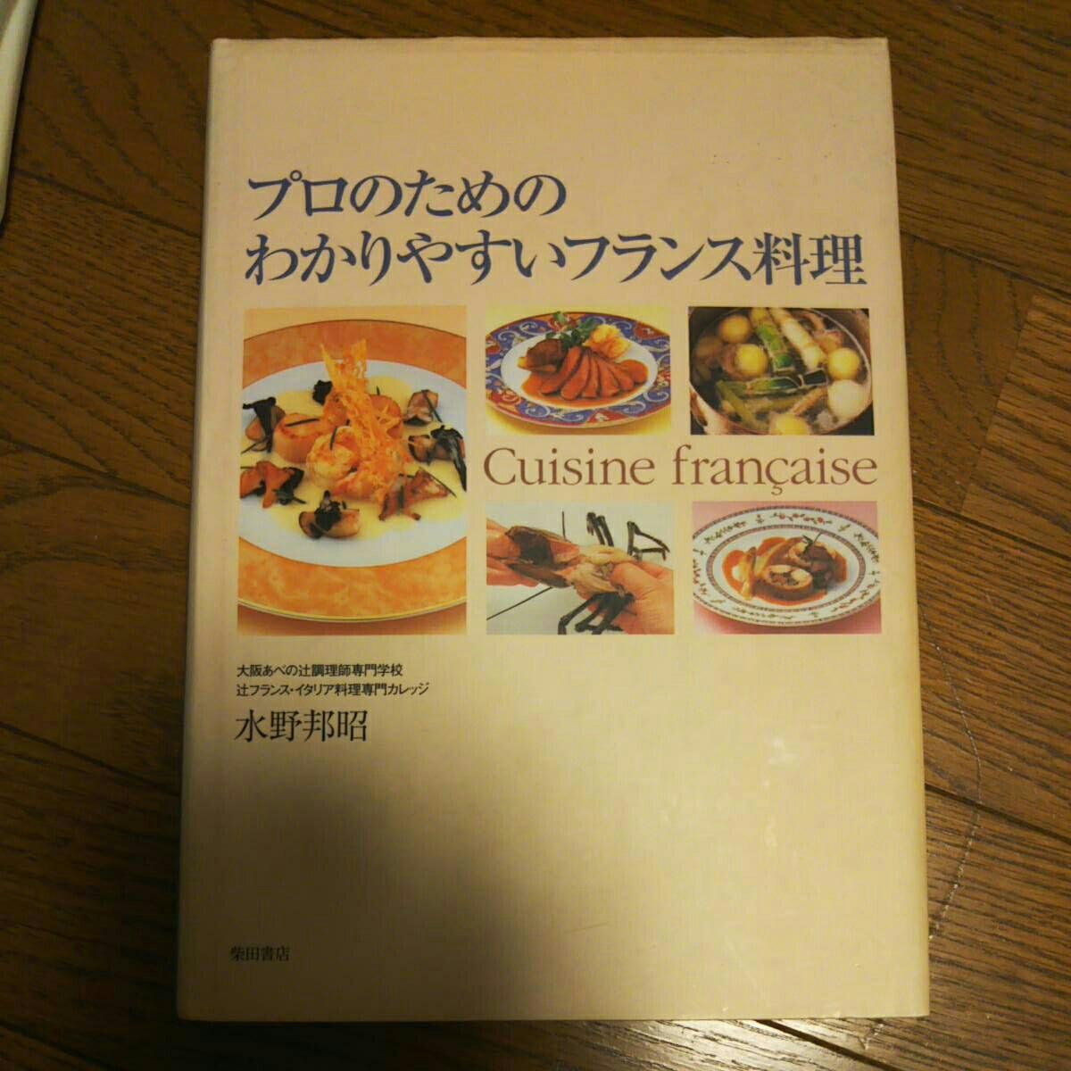 専門 レシピ 調理 学校 師 辻
