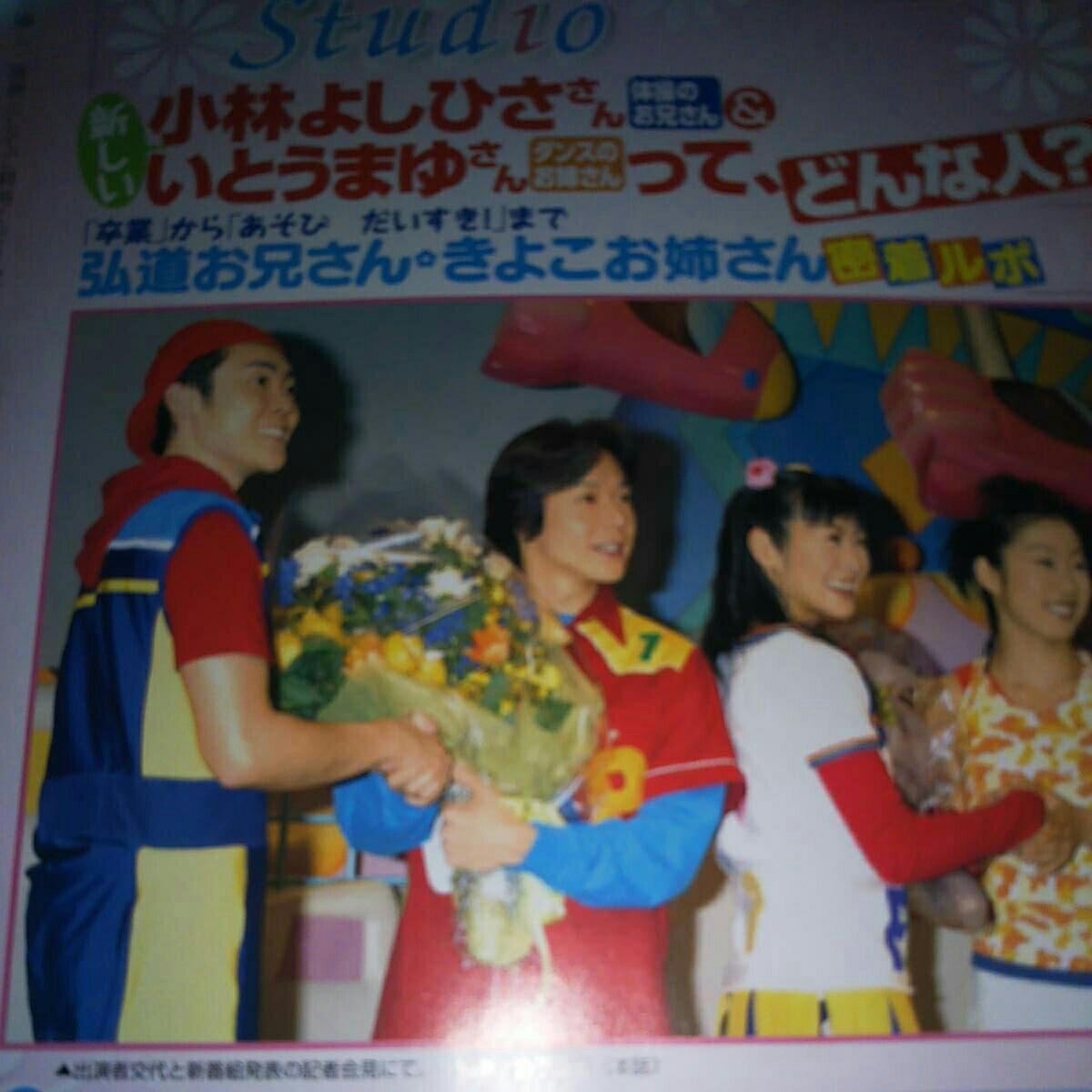 中古 雑誌nhkおかあさんといっしょ 2005年5月号 今井ゆうぞう