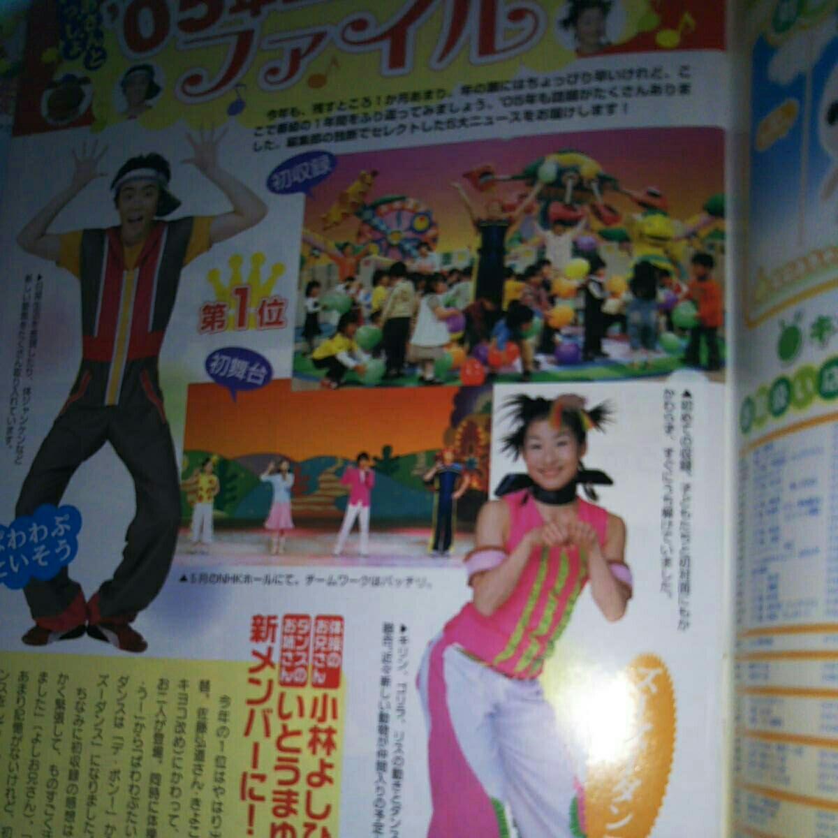 中古 雑誌nhkおかあさんといっしょ 2005年12月号 今井ゆうぞう