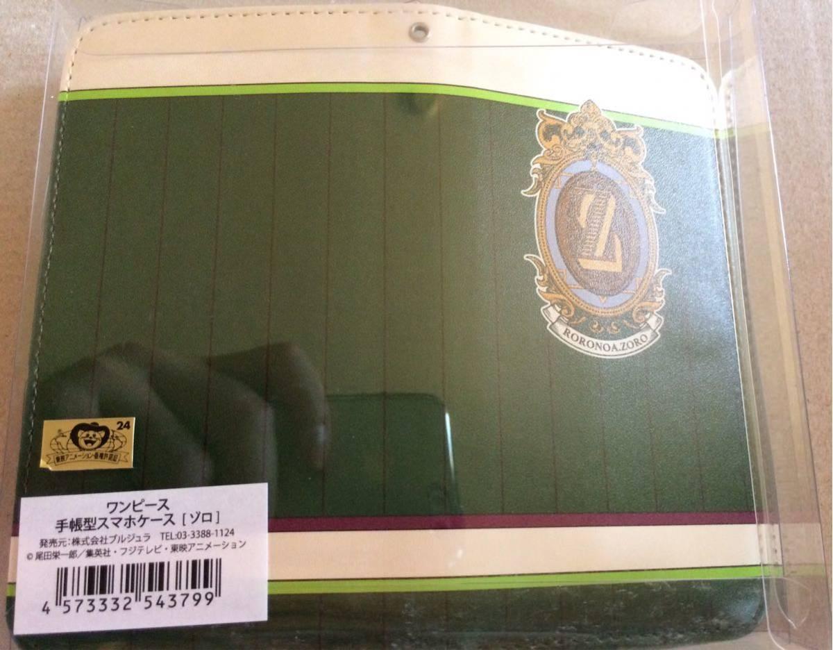 a385a03a6e ... 【新品・未開封】『ONE PIECE/ワンピース 手帳型スマホケース[ゾロ ...