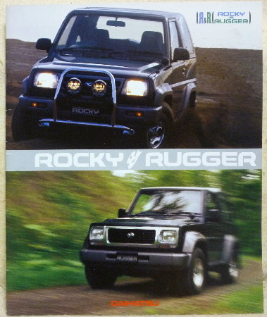 中古】ダイハツ ロッキー\u0026ラガーカタログ,4WD,ROCKY,RUGGER