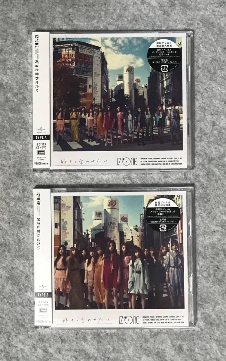 IZ*ONE (アイズワン / IZONE) 好きと言わせたい 通常盤 TYPE-AB CD+DVD 2