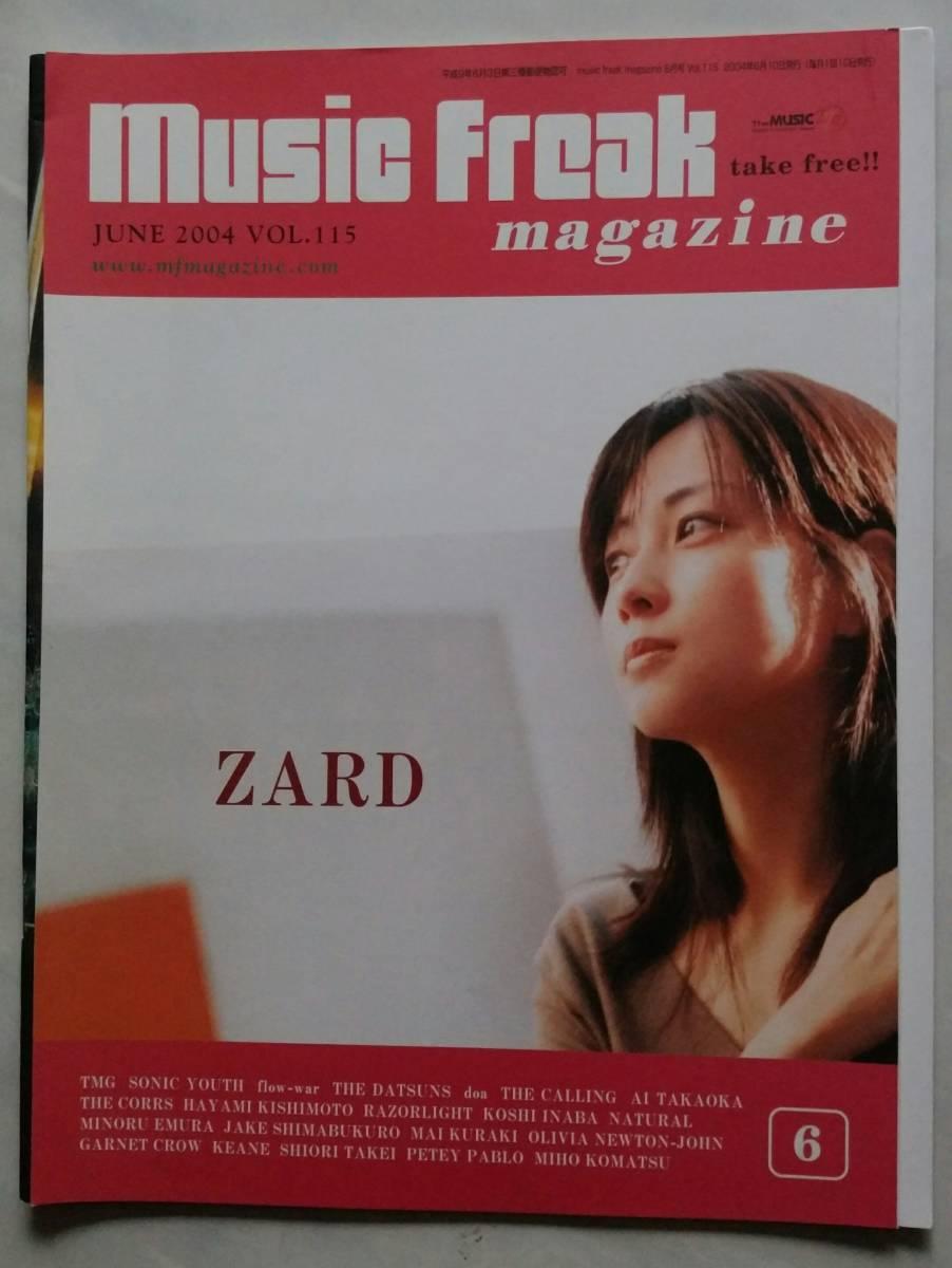 ZARDザードTMG☆Music Freak magazine VoL115☆2004年6月号 ...
