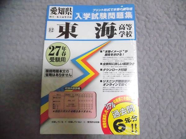 リスニング 出版 教 英 『神奈川県高校入試対策英語リスニング練習問題 23年春受験用